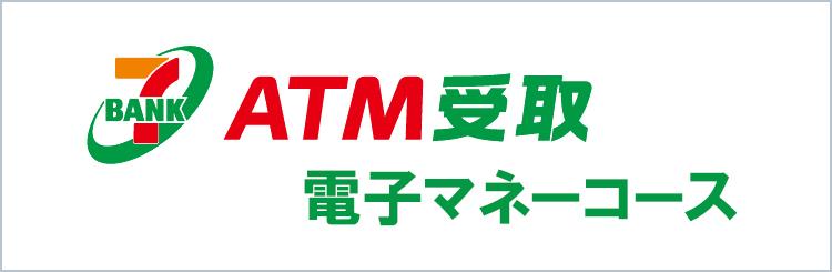 ATM受取(電子マネーコース)