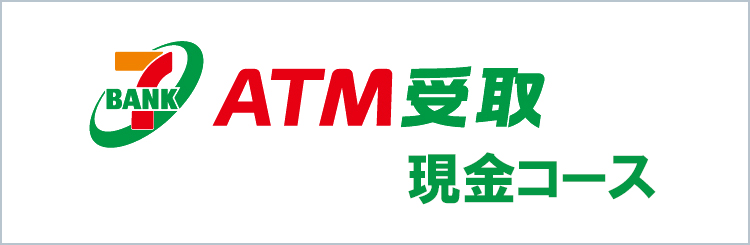 ATM受取(現金コース)